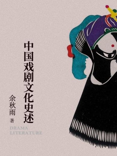 中国戏剧文化史述