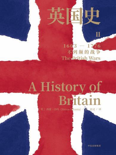 英国史.Ⅱ,不列颠的战争:1603-1776