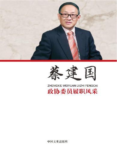 政协委员履职风采·蔡建国