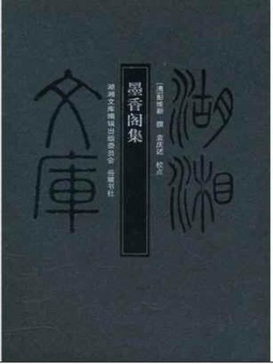 湖湘文庫-墨香閣集
