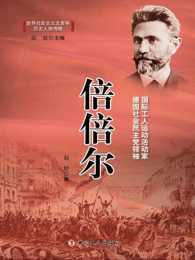 世界社会主义五百年历史人物传略——倍倍尔