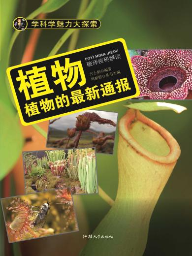 植物:植物的最新通報