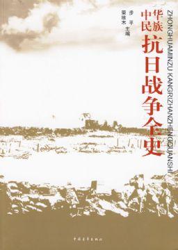 中華民族抗日戰爭全史