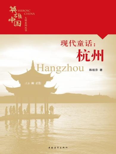 現代童話:杭州