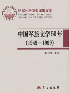 中國軍旅文學50年