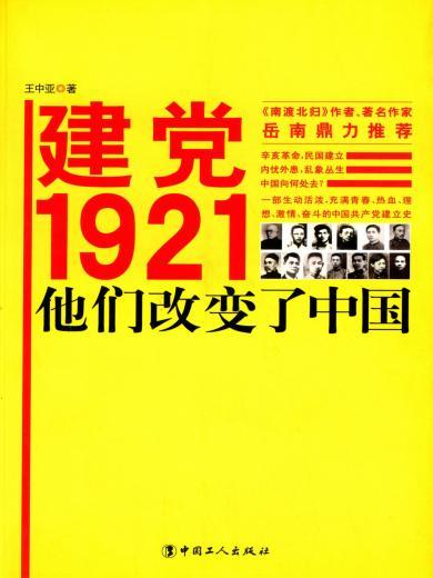 建党1921,...