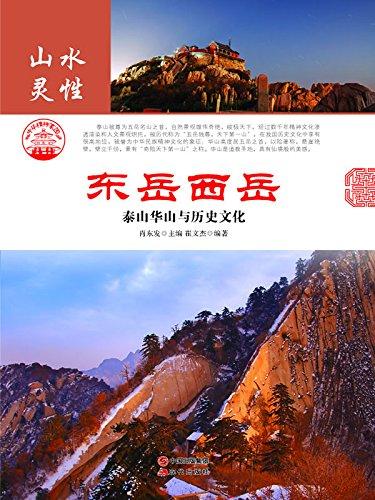 東岳西岳:泰山...