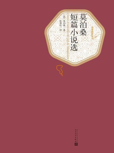 莫泊桑短篇小說選