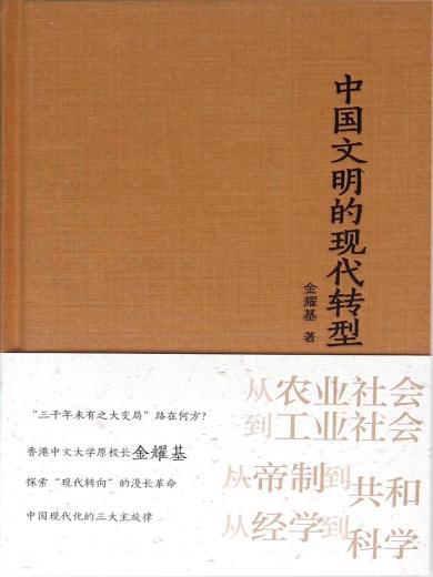 中國文明的現代轉型