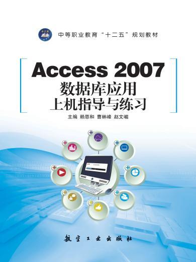 Access 2007數據庫應用上機指導與練習