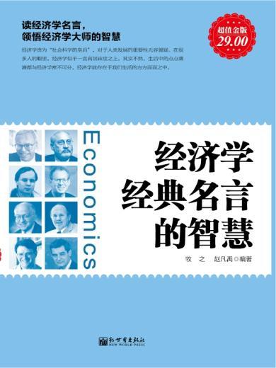 經濟學經典名言的智慧