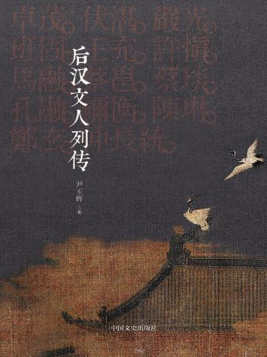 后汉文人列传