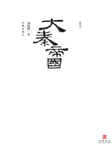 大秦帝國:縮寫本