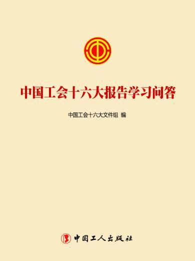 中国工会十六大报告学习问答