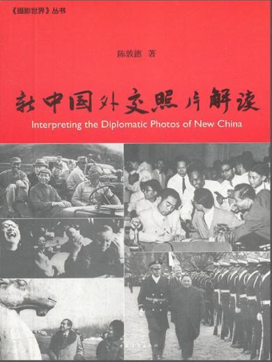 新中國外交照片解讀