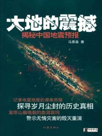 大地的震撼:揭秘中國地震預報