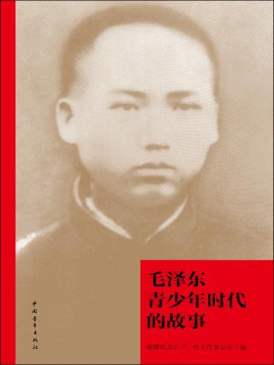 毛泽东青少年时代的故事