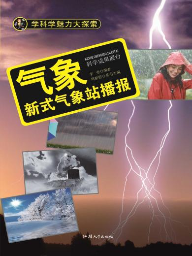 氣象:新式氣象站播報