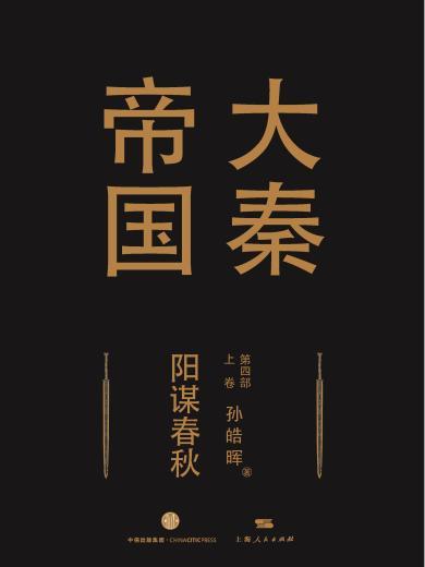 大秦帝國第四部《陽謀春秋》(上卷+中卷+下卷)