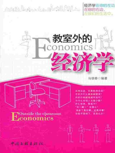 教室外的經濟學