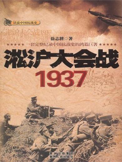 淞滬大會戰:1937