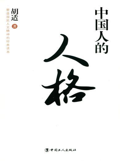 中國人的人格