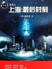 上海:最后時刻