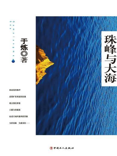 珠峰與大海