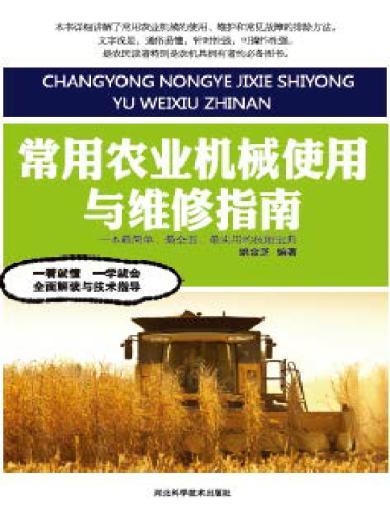 常用农业机械使用与维修指南