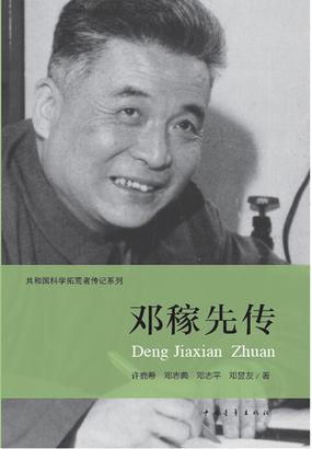 共和國科學拓荒者傳記系列:鄧稼先傳