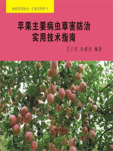 苹果主要病虫草害防治实用技术指南