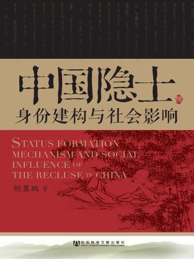 中国隐士:身份建构与社会影响