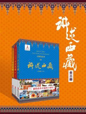 讲述西藏(全3册)