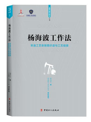 杨海波工作法 ——采油工艺安装图识读与工艺组装