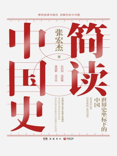 簡讀中國史