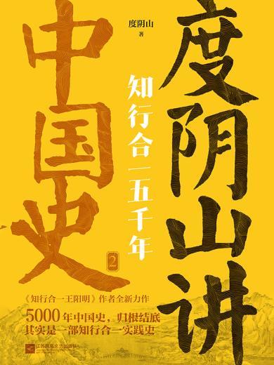 知行合一五千年:度阴山讲中国史2