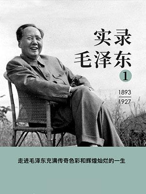 实录毛泽东:第一卷