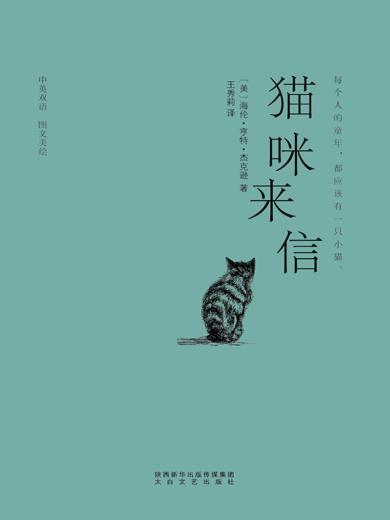 猫咪来信(中英对照图文美绘)