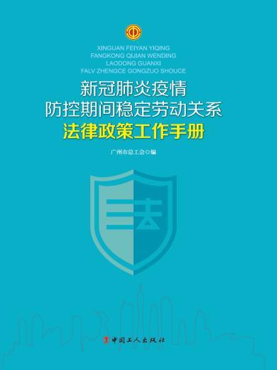 新冠肺炎疫情防控期间稳定劳动关系法律政策工作手册