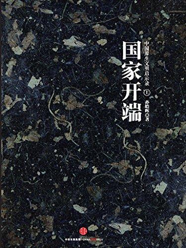 中国原生文明启示录 上