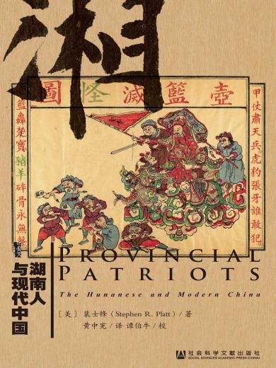 湖南人与现代中国