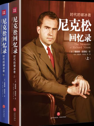 尼克松回憶錄