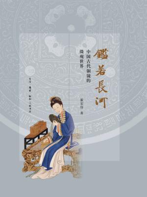 鉴若长河:中国古代铜镜的微观世界