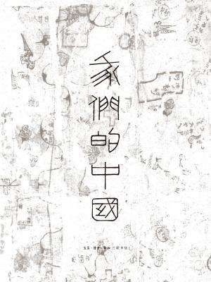 我们的中国(全4册)