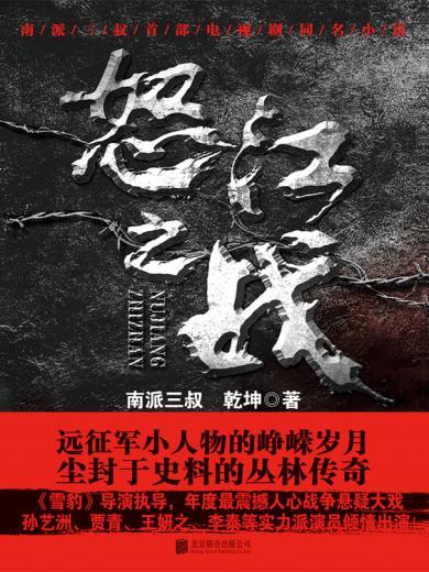 怒江之戰(全集新版)