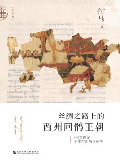 丝绸之路上的西州回鹘王朝:9~13世纪中亚东部历史研究