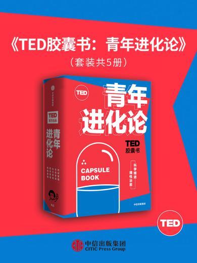 TED胶囊书:青年进化论