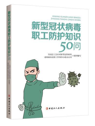 新型冠状病毒职工防护知识50问 第二部分 工作场所篇