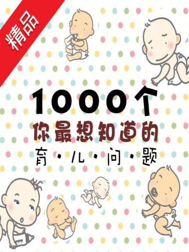 1000個您最想知道的育兒問題