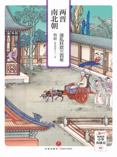 两晋南北朝:迷乱狂欢三百年